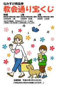 教会通り宝くじ当選発表!
