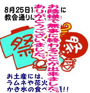 8月25日(日)13時30分に教会通りの神酒所に集まれ~!!!!!!