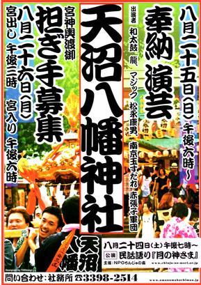 天沼八幡神社例大祭