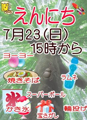 「えんにち2017」開催!!