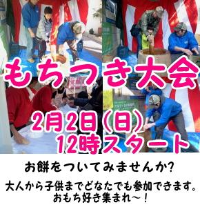 もちつき大会2014