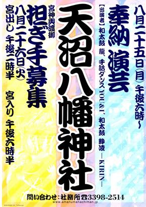 8月25・26日天沼八幡神社例大祭