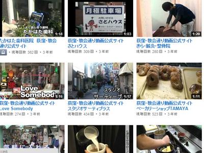荻窪・教会通り動画公式サイト
