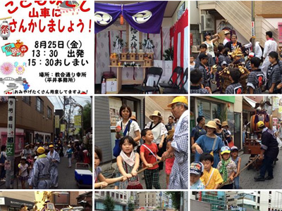 天沼八幡神社 お祭り 2017年