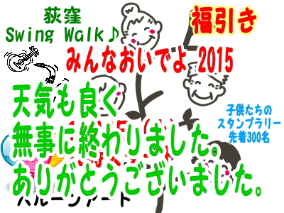 minnaoideyo2015.jpg