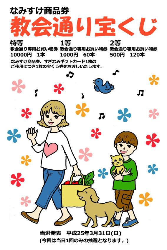 http://www.kyokai-dori.com/data/takarakuji2012.jpg