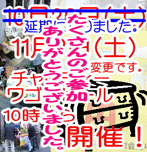 http://www.kyokai-dori.com/data/wagon10.jpg