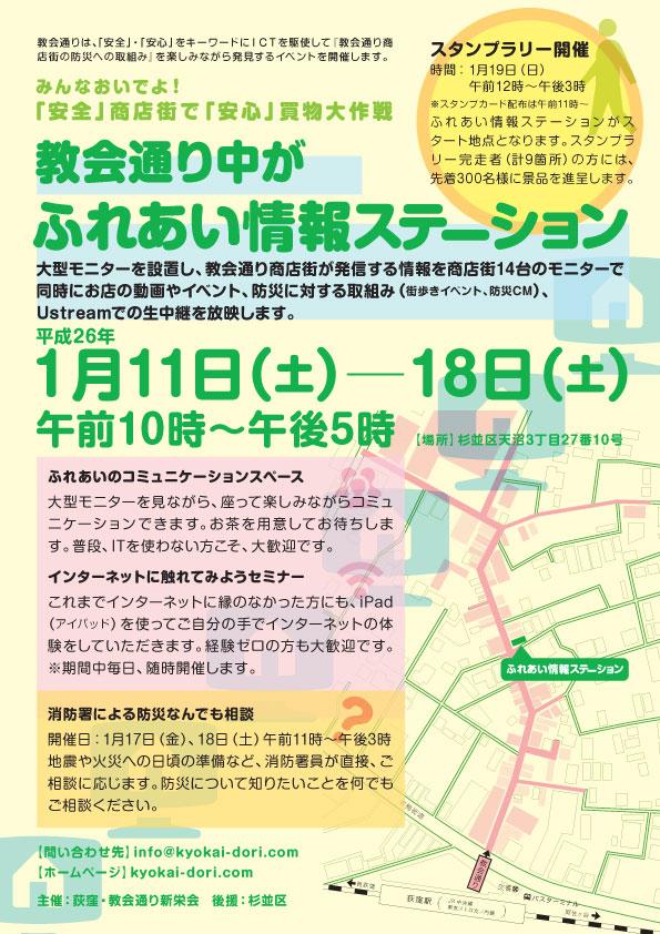 ふれあい情報ステーション.jpg