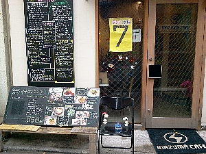 スタンプラリー inazuma cafe