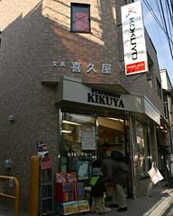 喜久屋文具店