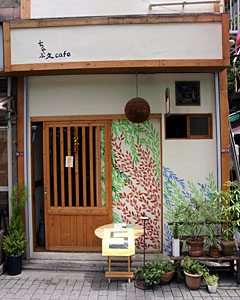 スタンプラリー・ちゃぶ久 cafe