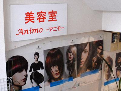 美容室 アニモの外観写真