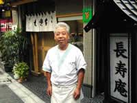 長寿庵のスタッフ写真