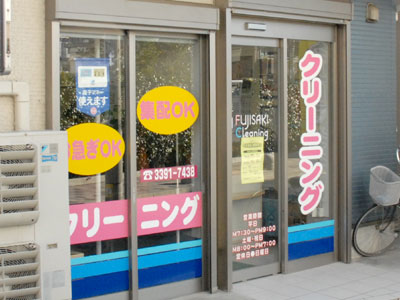 藤崎クリーニング 本店