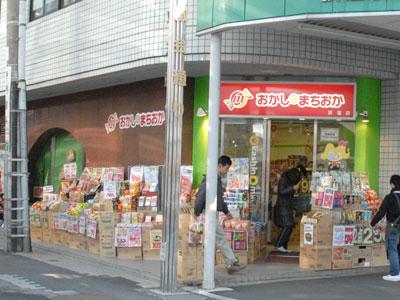 おかしのまちおか荻窪店の外観写真