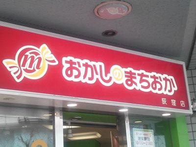 おかしのまちおか荻窪店のスタッフ写真