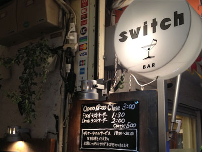 Bar Switchの外観写真
