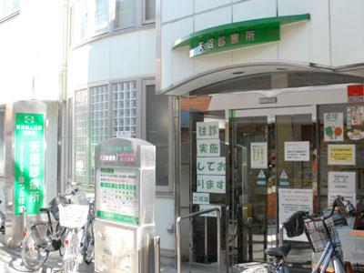 天沼診療所