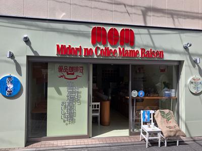 Midori no Coffee Mame Baisen OGIKUBO   (ミドリノコーヒーマメバイセンオギクボ)の外観写真