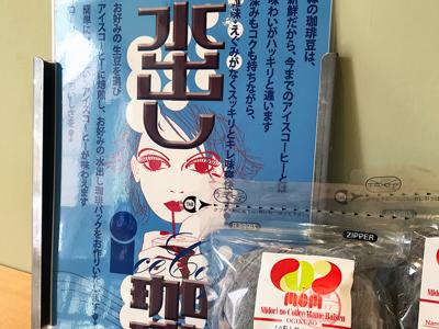 Midori no Coffee Mame Baisen OGIKUBO   (ミドリノコーヒーマメバイセンオギクボ)の店内写真