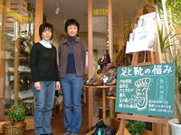 ロビンフット靴店のスタッフ写真