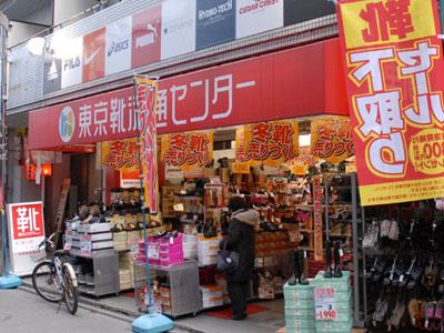 東京靴流通センター荻窪教会通り店