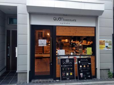 久遠チョコレート荻窪店