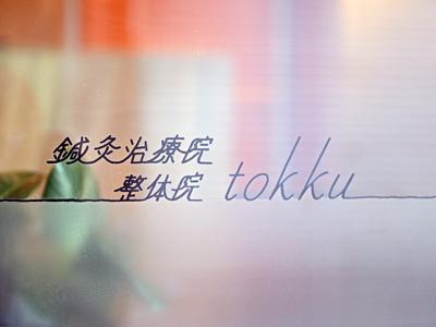 tokkuの外観写真