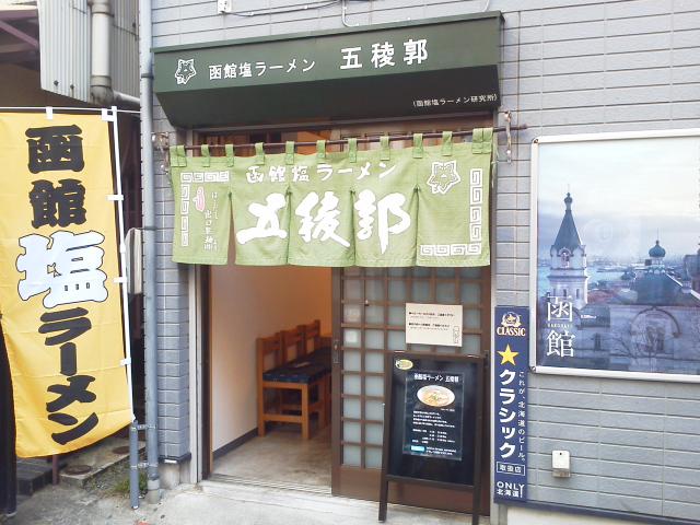 函館 塩ラーメン 五稜郭