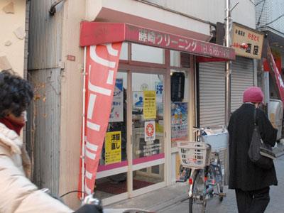 藤崎クリーニング 2号店