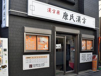 康氏漢方ーーー荻窪薬店『こうしかんぽう おぎくぼやくてん』の外観写真