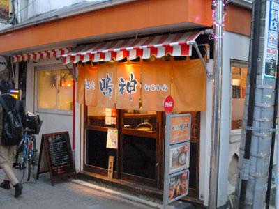 鳴神 麺処