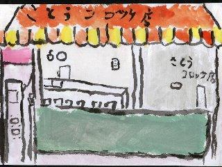 作者より:ふつうのコロッケ店ですが自分的には、芸術になってると思います。