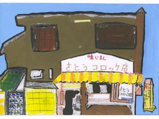 作者より:自分なりに佐藤コロッケ店をしっかり描けたと思います。でも、もう少していねいに色をぬった方が良かったと思いました。