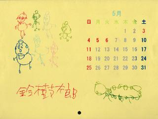 作者より:こだまカレンダー 七人の小人
